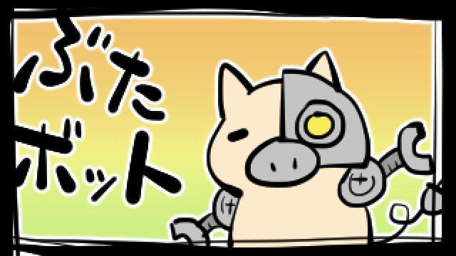 ぶたボット 第14話らへん