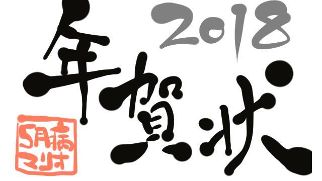 チャンネル年賀状企画2018