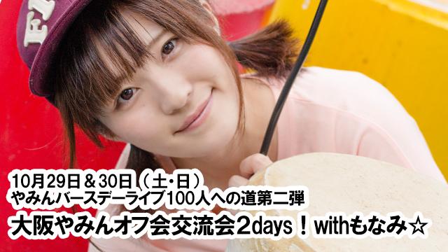 10月29日&30日 大阪やみんオフ会交流会2days!もなみもくるよ やみんバースデーライブ100人への道第二弾
