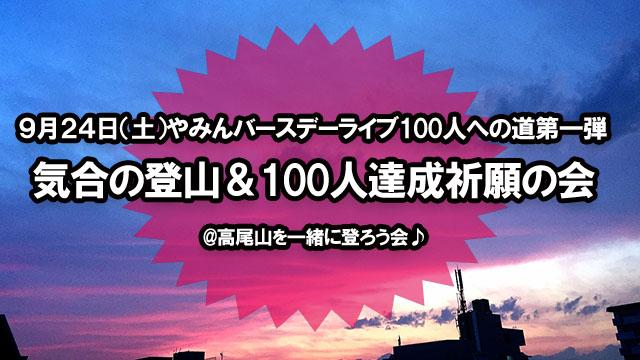 9月24日(土)やみんバースデーライブ100人への道第一弾 気合の登山&100人達成祈願の会