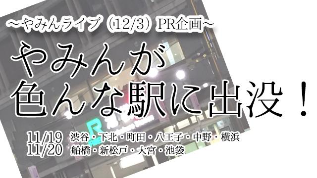 やみんが色んな駅に出没企画☆。11/26&27に延期