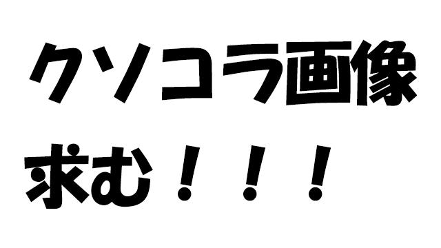 クソコラ画像募集!&当日の中継について in12/3やみんライブ
