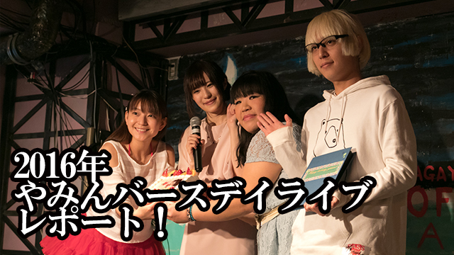 Sweet time is suddenly やみんバースデーライブ2016を終えて―