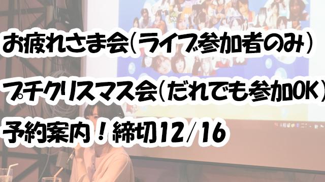 お疲れさま会(ライブ参加者のみ)&プチクリスマス会(だれでも参加OK)の案内 締め切り12/16