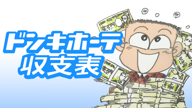 ドンキホーテ収支表<2017/6/26(月)の実戦>