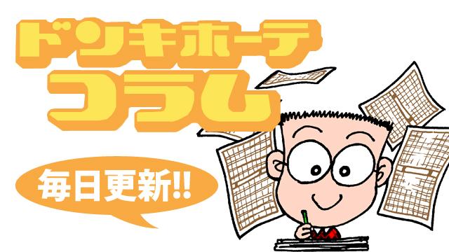【ドンキホーテコラム】冴島鋼牙の弱点めっけ! 2019/7/15(月)