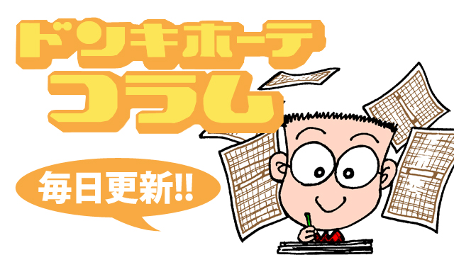 【ドンキホーテコラム】今日も3連5千発! 2019/11/30(土)