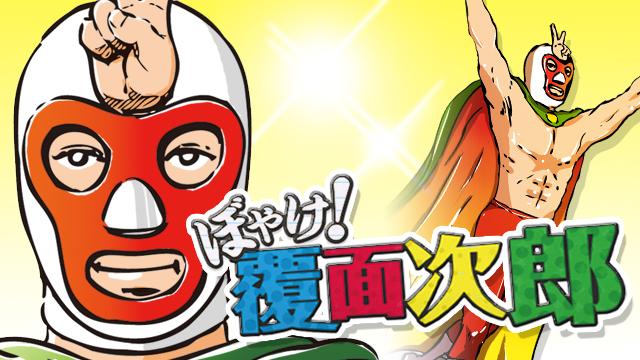 【覆面次郎】谷村先生にエールを 2019/1/30(水)