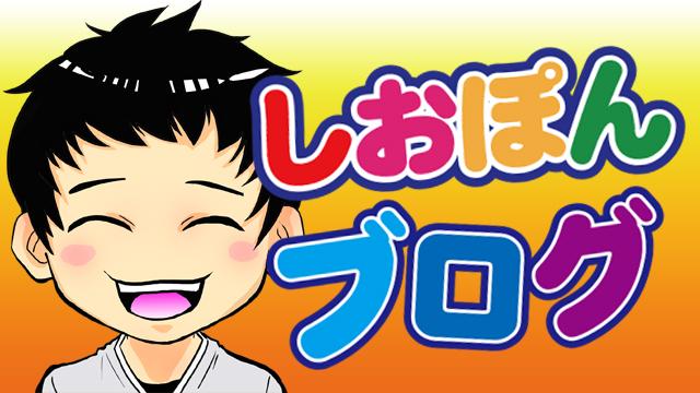 【パチラン編集部・しおぽん】しおぽん動画の見どころ! 2020/5/24(日)