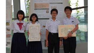 第2回中高生のためのかはく科学研究プレゼンテーション大会で受賞しました