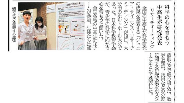 【大分合同新聞社】日本科学教育学会第40年会ジュニア・サイエンス・リサーチ・ミーティングについて報道されました