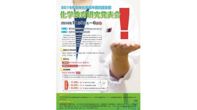 【11月5日】日本化学会中国四国支部大会高校生ポスターセッションに参加します!