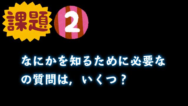 【ジュニアドクター育成塾】第1回事前学習課題2まとめ【愛媛大学】