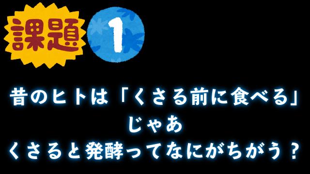 【ジュニアドクター育成塾】第2テーマ事前学習課題1まとめ【愛媛大学】