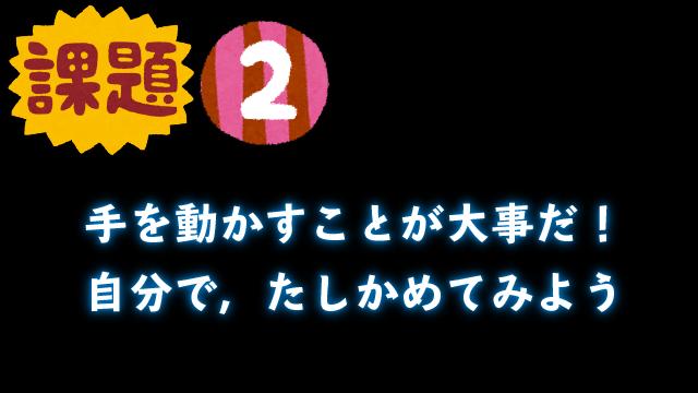 【ジュニアドクター育成塾】第2テーマ事前学習課題2まとめ【愛媛大学】