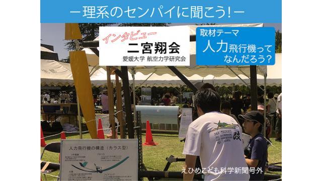 【人力飛行機】理系のセンパイをインタビューしよう!【二宮翔会】
