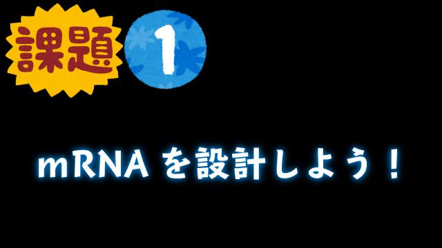【ジュニアドクター育成塾】第4テーマ事前学習課題1まとめ【愛媛大学】