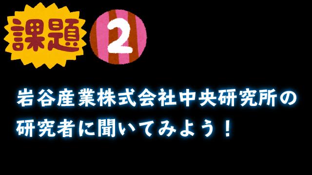 【ジュニアドクター育成塾】第5テーマ事前学習課題2まとめ【愛媛大学】