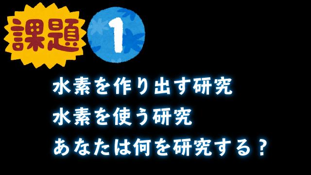 【ジュニアドクター育成塾】第5テーマ事前学習課題1まとめ【愛媛大学】