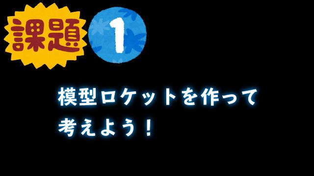 【ジュニアドクター育成塾】第6テーマ事前学習課題1まとめ【愛媛大学】