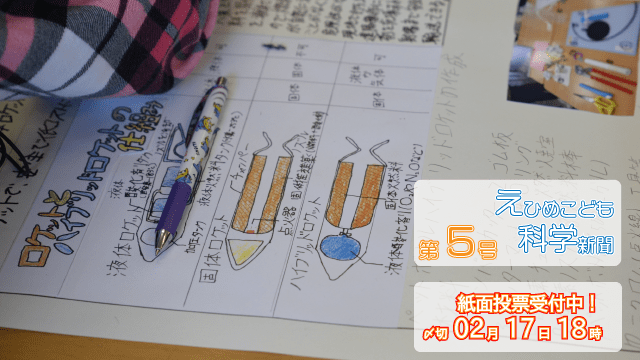 【ジュニアドクター育成塾】えひめこども科学新聞第5号【投票お願いします】
