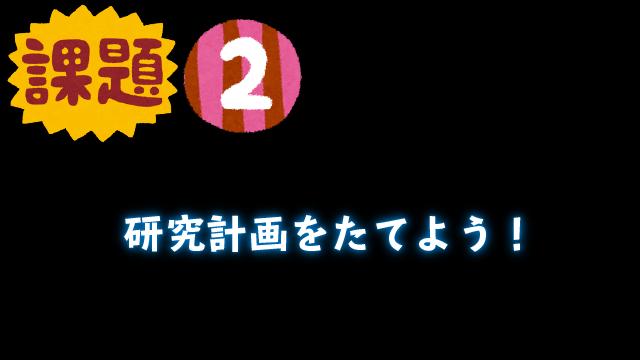【ジュニアドクター育成塾】第6テーマ事前学習課題2まとめ【愛媛大学】