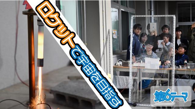 【ジュニアドクター育成塾】第6テーマ「ロケットで宇宙を目指す」実験解説【愛媛大学】
