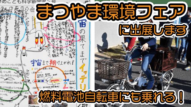 【ジュニアドクター育成塾】まつやま環境フェア2018に出展します【愛媛大学】