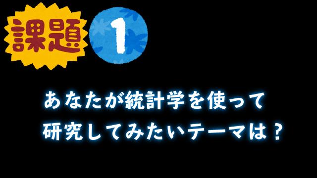 【ジュニアドクター育成塾】第7テーマ事前学習課題1まとめ【愛媛大学】