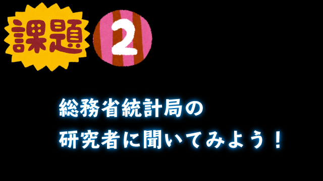 【ジュニアドクター育成塾】第7テーマ事前学習課題2まとめ【愛媛大学】