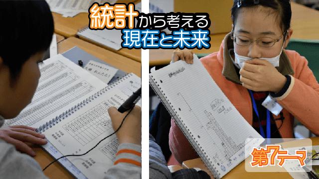 【ジュニアドクター育成塾】第7テーマ「統計から考える現在と未来」【愛媛大学】