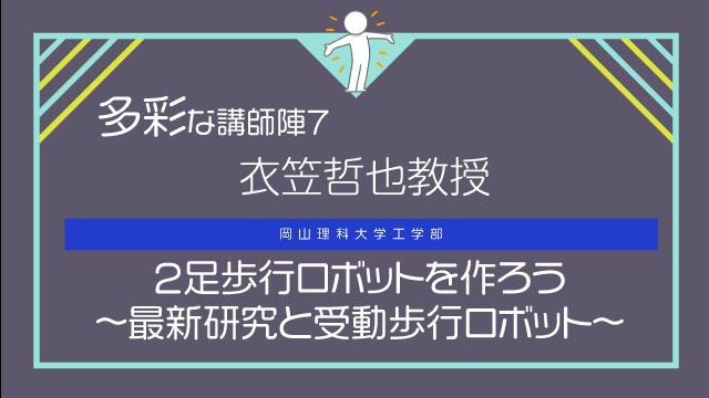 【ジュニアドクター育成塾】第5テーマ講師決定!【愛媛大学】