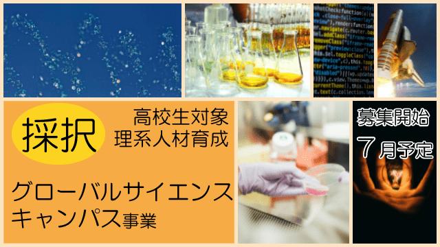 愛媛大学が高校生向けの理系人材育成事業に採択されました【グローバルサイエンスキャンパス】
