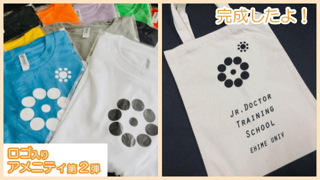 ブランドロゴのトートバックとTシャツが完成しました!