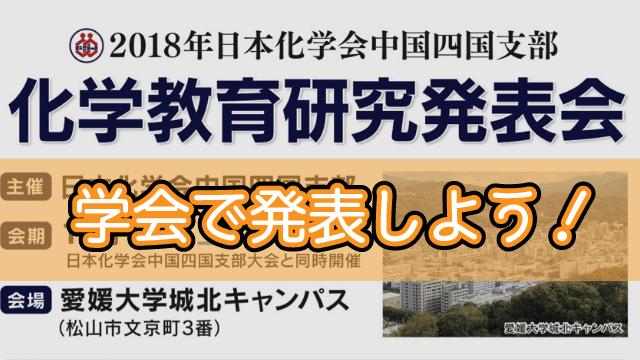 【日本化学会中国四国支部大会】科学が好きな人同士のコミュニティを広げましょう!【愛媛大学】
