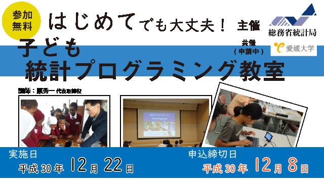 【参加費無料】子ども統計プログラミング教室(小学校5,6年)【12/22】