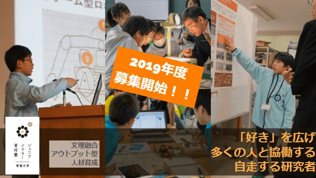 ジュニアドクター育成塾2019年度募集開始