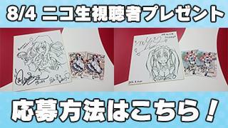 8/4放送 Amajor6生放送 視聴者プレゼント!