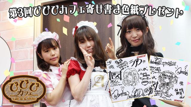 11月10日放送 第3回びびびカフェ寄せ書き色紙プレゼント