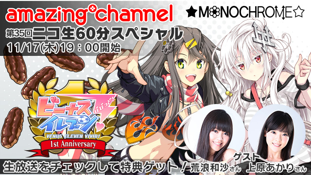 ビーナスイレブンびびっど!11/17Amajor6生放送60分スペシャル特典