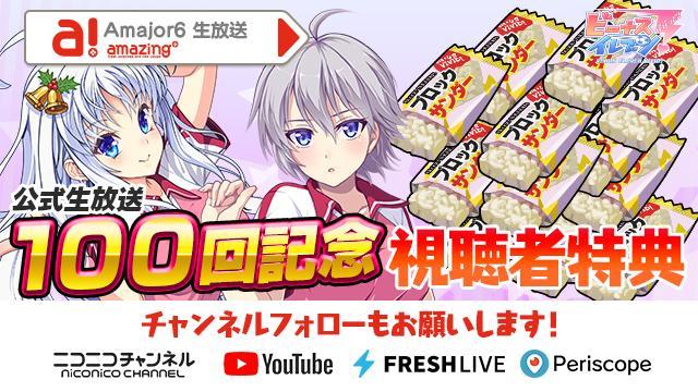 ビーナスイレブンびびっど!10/24放送 Amajor6生放送視聴者特典
