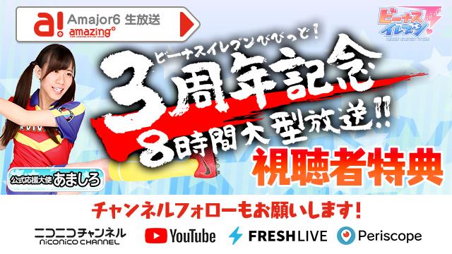 ビーナスイレブンびびっど!12/1放送 3周年記念8時間大型放送視聴者特典