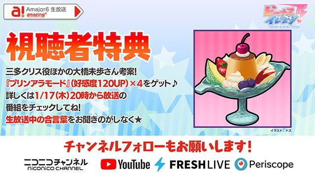 ビーナスイレブンびびっど!1/17放送 Amajor6生放送視聴者特典