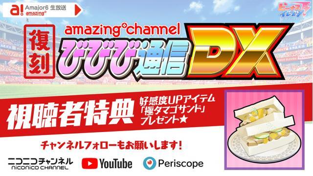 ビーナスイレブンびびっど!9/19放送 復刻びびび通信DX視聴者特典