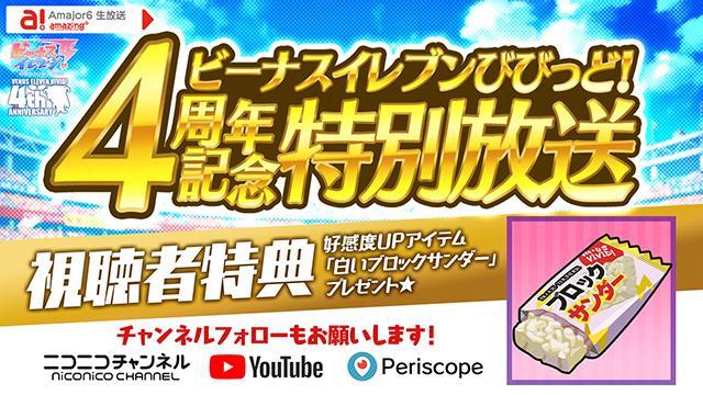 ビーナスイレブンびびっど!10/24放送 4周年特別放送Vol1視聴者特典