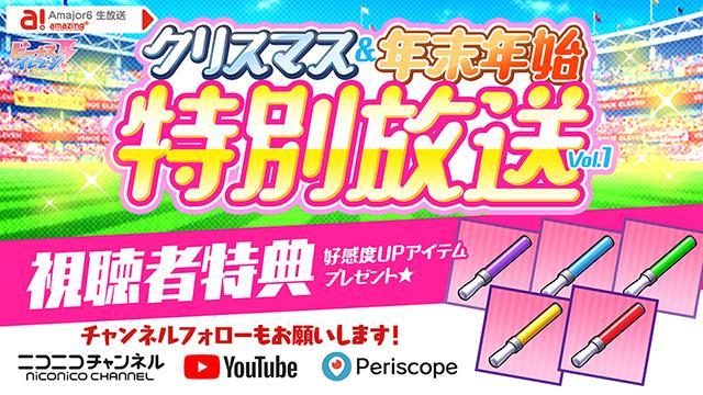 ビーナスイレブンびびっど!12/19放送 年末特別放送Vol1視聴者特典
