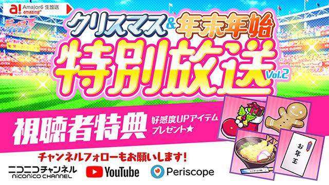 ビーナスイレブンびびっど!12/25放送 年末特別放送Vol2視聴者特典