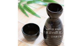東京都と群馬県の日本酒対決イベント「地酒ノミクラーベ」が開催!