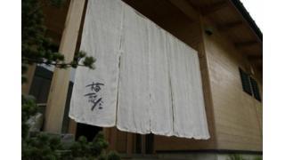 【男の隠れ家】滋賀県北部の山奥にある隠れ家の宿「椿聚舎」