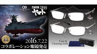 『宇宙戦艦ヤマト2199』モデルのチタン製「大人の逸品」メガネが発売!